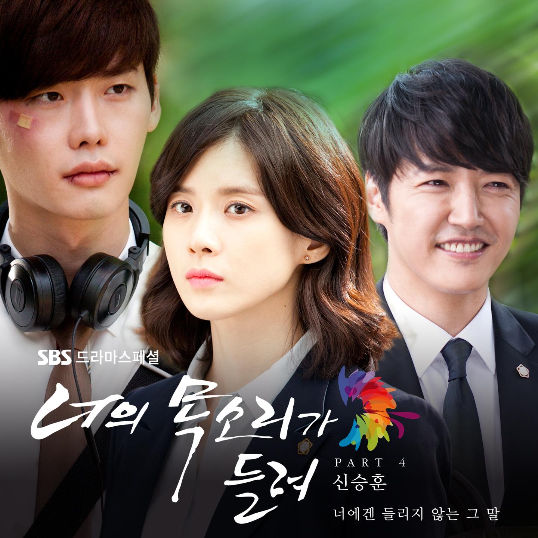 [韓劇] 너의 목소리가 들려 (聽見你的聲音) (2013) 80271704